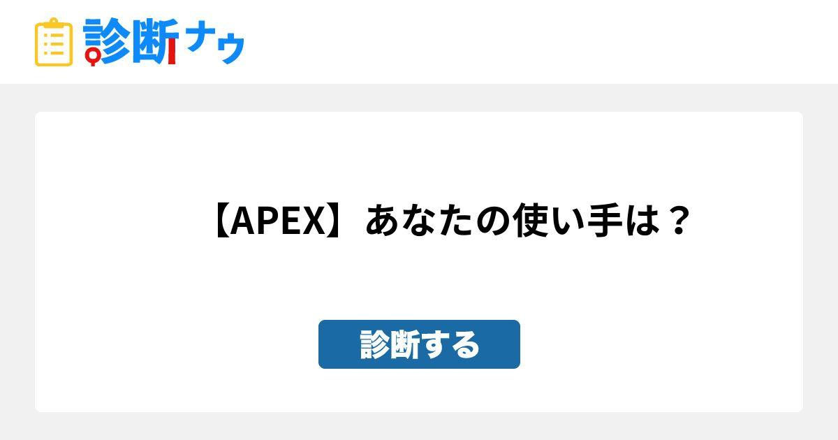 Apex キャラ 診断